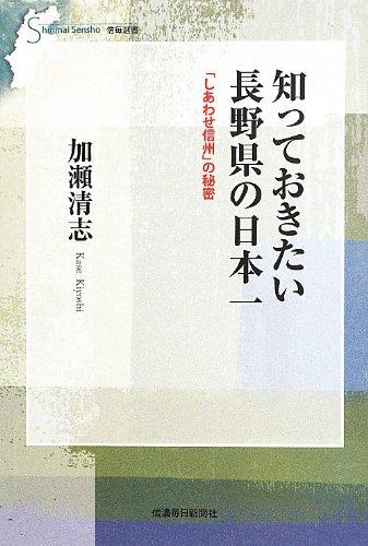 知っておきたい長野県の日本一