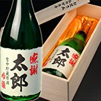 OCS 父の日ギフト 父の日限定名入れ 雪中貯蔵吟醸原酒(720ml)桐箱入れ