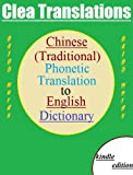Chinese Traditional Phonetic To English Dictionary