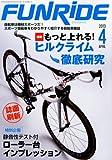 funride (ファンライド) 2013年 04月号 [雑誌]