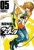 ウッドストック 5 (BUNCH COMICS)