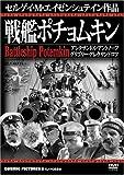 DVD>戦艦ポチョムキン (<DVD>)
