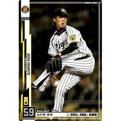 オーナーズリーグ13 白カード 岩本輝 阪神タイガース