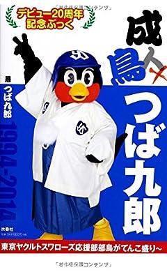 """オリックス&ヤクルト""""ドケチ""""2球団「大型補強」冬の怪"""