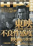映画秘宝 2011年 08月号 [雑誌]