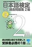 日本語検定公式過去問題集 2級 平成28年度版
