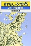 おもしろ地名北九州事典