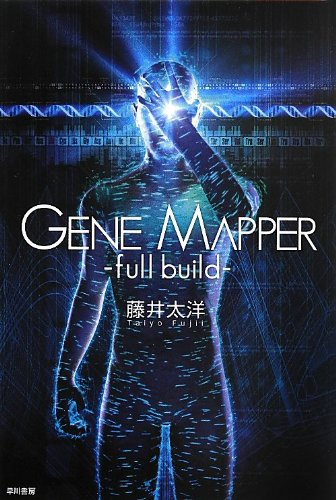 Gene Mapper -full build-