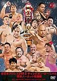 全日本プロレス2012 チャンピオン・カーニバル 完全ノーカット収録版[DVD]