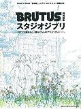 BRUTUS特別編集 スタジオジブリ (マガジンハウスムック)