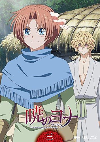 暁のヨナVol.3 [Blu-ray]