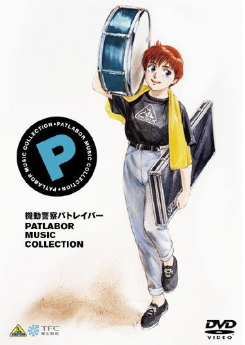 EMOTION the Best 機動警察パトレイバー MUSIC COLLECTION [DVD]