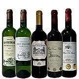 ソムリエ厳選 ボルドー 金賞受賞酒 飲み比べ 赤ワイン 白ワイン 5本セット 750ml×5 ランキングお取り寄せ