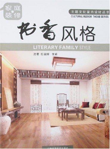 主题文化室内设计丛书:书香风格图片