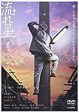 東京セレソンデラックス「流れ星」(ニュー・プライス版)[DVD]