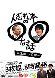 人志松本の○○な話 誕生編~前期~ [DVD]