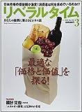 月刊リベラルタイム 2015年 03 月号 [雑誌]