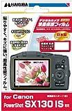 HAKUBA デジタルカメラ液晶保護フィルム Canon PowerShot SX130専用 DGF-CPSX130