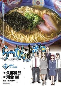 らーめん才遊記 11 (ビッグコミックス)