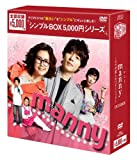 manny~ママが恋したベビーシッター DVD-BOX〈シンプルBOX 5,000円...[DVD]