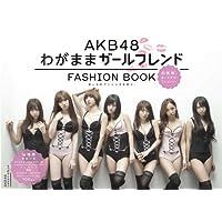 AKB48 FASHION BOOKわがままガールフレンド ~おしゃれプリンセスを探せ!