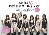AKB48 FASHION BOOK  ~!