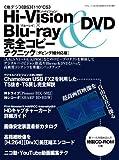 ハイビジョン×ブルーレイ&DVD完全コピーテクニック (三才ムック VOL. 190)