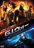 G.I.ウォー [DVD]