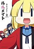 ルルメイト 2 (MFC キューンシリーズ)