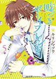 嘘つきボーイフレンド(5) (ARIAコミックス)