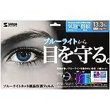 サンワサプライ 13.3型ワイド対応ブルーライトカット液晶保護フィルム LCD-133WBC
