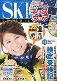 スキーグラフィック 2013年 11月号