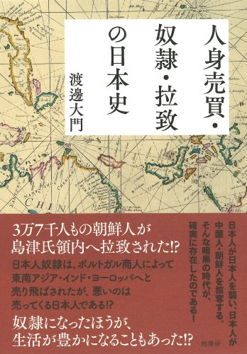人身売買・奴隷・拉致の日本史