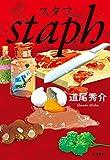スタフ staph (文春e-book)
