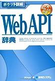 ポケット詳解 WebAPI辞典 (Pocket詳解)