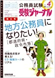 公務員試験 受験ジャーナル26年度試験対応 Vol.4