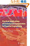 Practical Applications of Evolutionary Computation to Financial Engineering: Robust Techniques for Forecasting, Trading an...