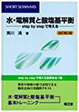 水・電解質と酸塩基平衡―Step by stepで考える (Short seminars)