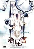 検屍官 [DVD]