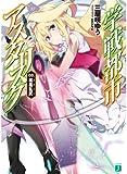 学戦都市アスタリスク 03 鳳凰乱武 (MF文庫J)