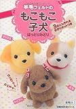 羊毛フェルトのもこもこ子犬―3匹とも作れる手作りキットつき (主婦の友生活シリーズ)