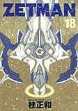 ZETMAN 18 (ヤングジャンプコミックス)