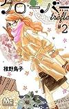 クローバー trefle 2 (マーガレットコミックス)