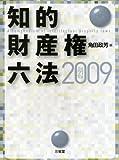 知的財産権六法〈2009 平成21年版〉  角田 政芳 (三省堂)