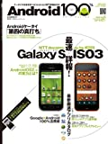 Android100% [2010.Autumn]―ケータイの未来を変える「Android」専門情報総合誌 (100%ムックシリーズ)