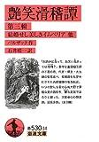 艶笑滑稽譚 第三輯――結婚せし美しきイムペリア 他 (岩波文庫)