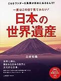 一度はこの目で見てみたい! 日本の世界遺産 (PHPビジュアル実用BOOKS)