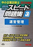 中小企業診断士スピード問題集〈3〉運営管理〈2012年度版〉