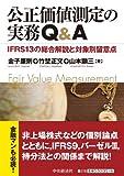 公正価値測定の実務Q