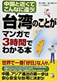 台湾のことがマンガで3時間でわかる本 (アスカビジネス)